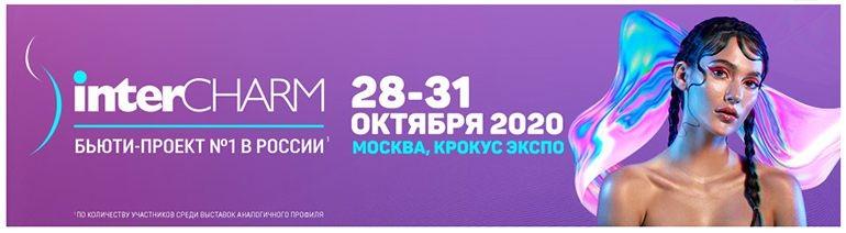 InterCHARM Осень 2019 - итоги