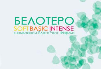 Изображение Имплантат Belotero