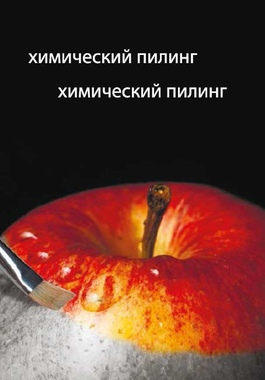 Баннер продукта: Caravaggio - Интенсивный, срединный химический пилинг для лица