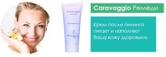 Изображение к товару Caravaggio - Крем Remedy