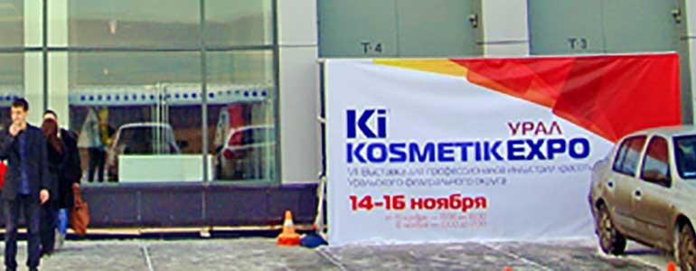"""Изображение VII Выставка """"Kosmetik Expo Урал"""""""