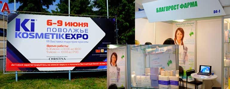 Изображение VII выставка Kosmetik Expo Поволжье 2012