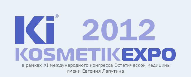 Изображение XI международный конгресс Эстетической медицины имени Евгения Лапутина