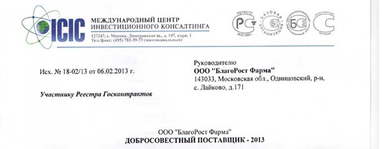 """Изображение Компания получила статус """"Добросовестный поставщик-2013"""""""