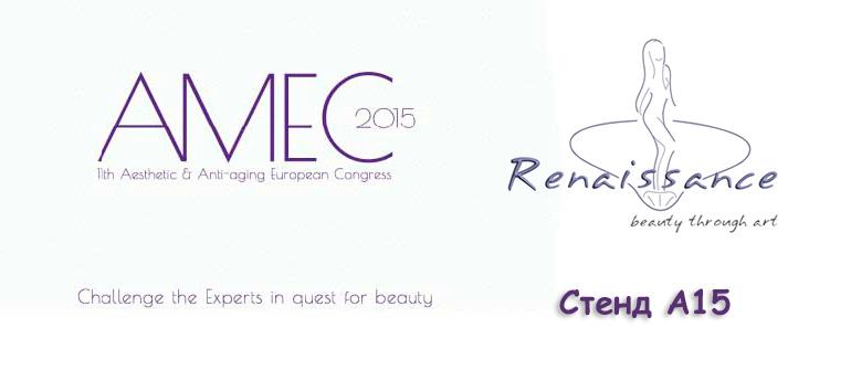 Изображение 11-й европейский конгресс в Париже AMEC