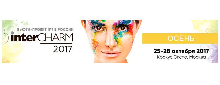Изображение InterCHARM 2017 осень