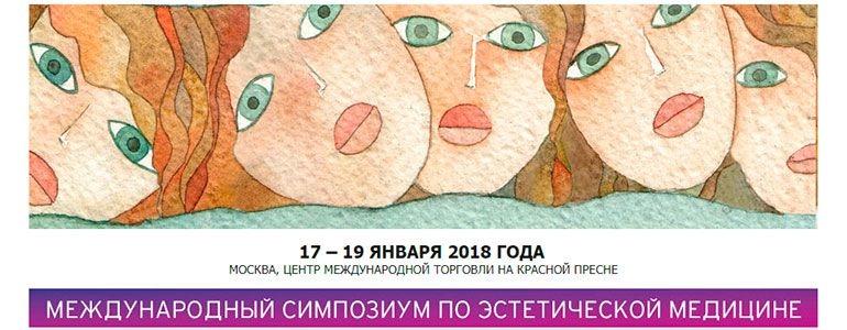 Изображение SAM-Expo 2018