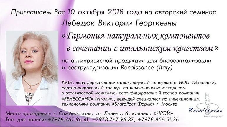 Изображение Авторский семинар Лебедюк Виктории Георгиевны