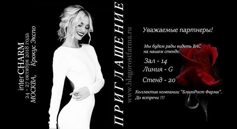 Изображение Юбилейная парфюмерно-косметическая выставка InterCHARM осень 2018